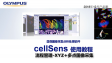 cellSens acquisition-process manager04-XYZ  and timelapse